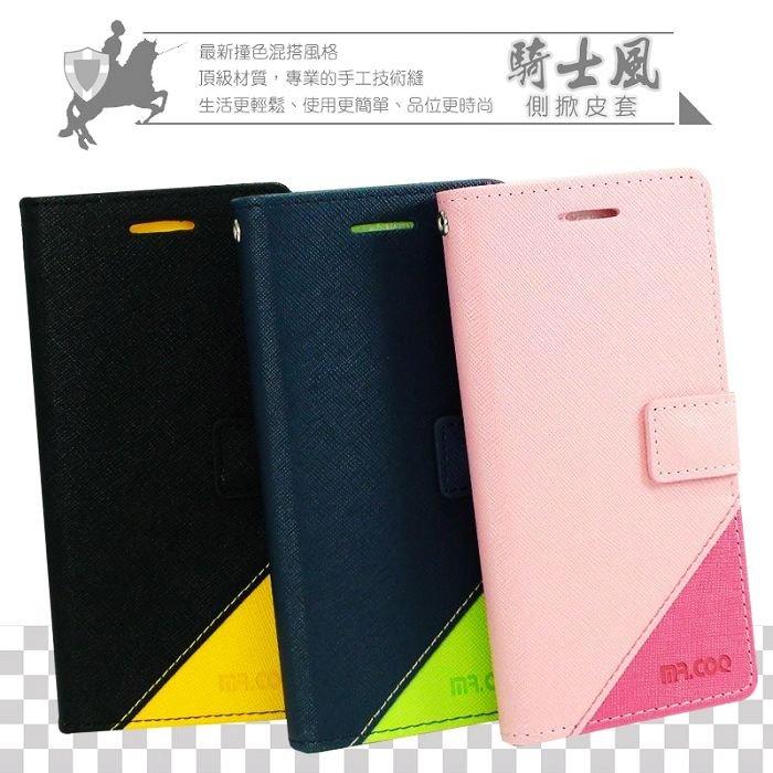 HTC New One M7 801e 騎士風 系列 側掀皮套/保護殼/保護套/皮套/保護手機/手機套/手機殼