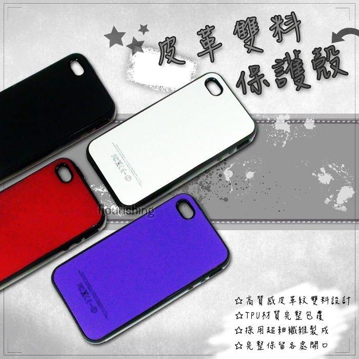 SAMSUNG Galaxy Note N7000 I9220  皮革雙料保護殼 背蓋保護