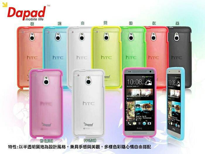Dapad HTC New One M7 801e 雙料背蓋保護殼/保護套/背蓋/背蓋保護殼/裸殼/手機套