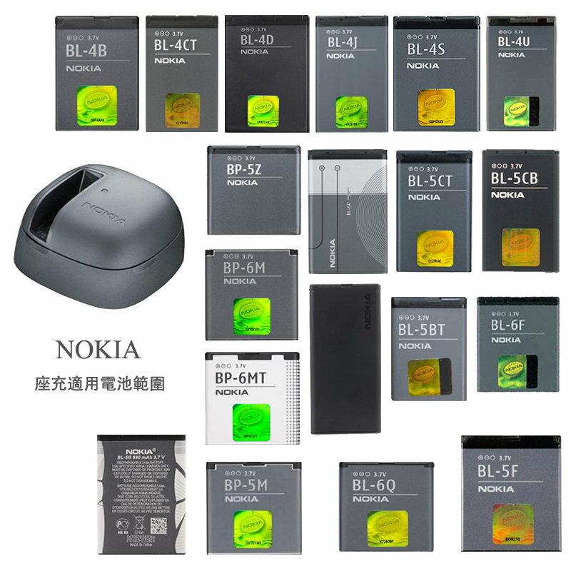NOKIA (DT-33/DT33) 原廠座充/電池充電座+原廠電池  (BL-5CB/BL5CB) C1-00/C1-01/C1-02/100/1800