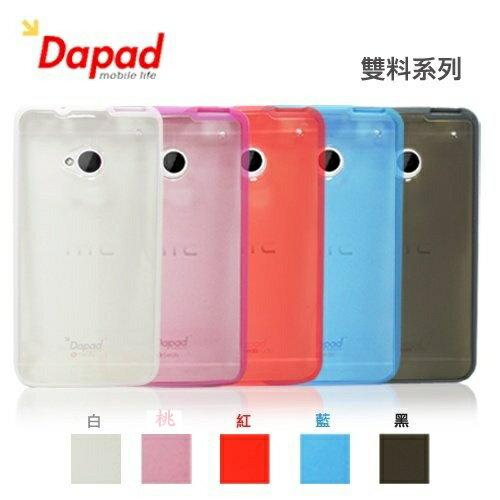 Dapad HTC Desire 501/603H 雙料背蓋保護殼/保護套/背蓋/背蓋保護殼/裸殼/手機套