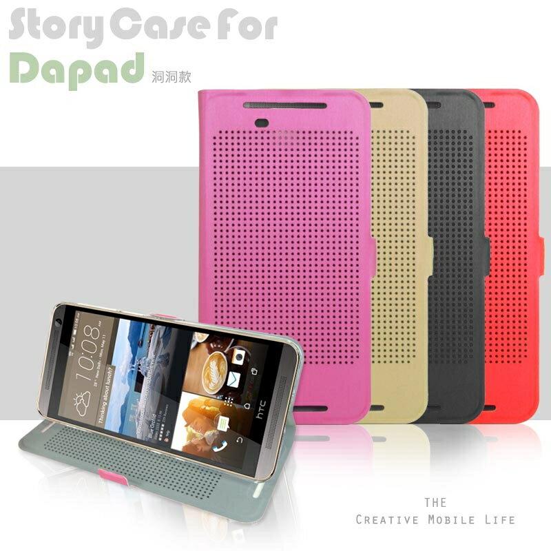 Dapad HTC One E9+ dual sim/E9 Plus/One E9 洞洞款 側掀皮套/喚醒休眠保護套/洞洞殼/立架式/皮套/保護殼