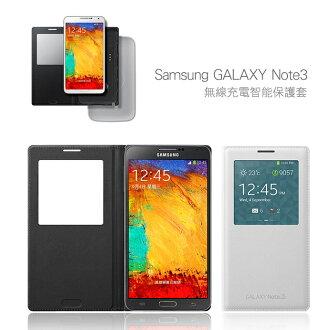 Samsung Galaxy Note 3 N9000/LTE N9005/N900u 原廠 S View 無線充電保護套/智能保護套/電池蓋皮套/保護殼/保護套/東訊公司貨