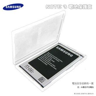 Samsung Galaxy Note 3 N9000/N9005 原廠電池保護盒/收納盒/手機電池/電池盒