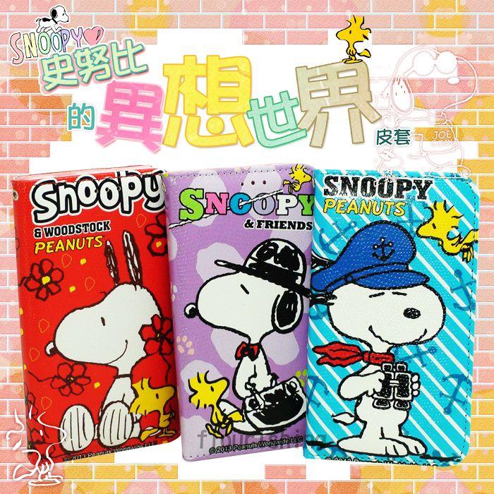正版授權 ↗ 史努比 的異想世界 ↗ Apple iPhone 5 專用 Snoopy 皮套/保護套/側翻皮套/保護殼/手機套