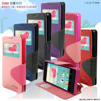 皇家系列 HTC Butterfly 2 蝴蝶2 B810 / B810X  視窗側掀皮套/保護套/磁吸保護殼/手機套/手機殼/皮套