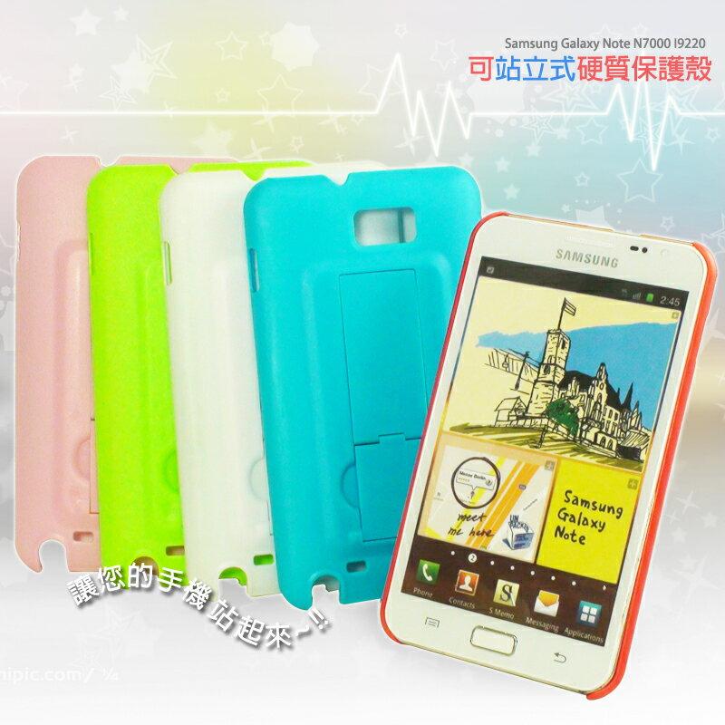 Samsung Galaxy Note N7000 I9220 可站立式硬質保護殼/支架型硬質殼/硬殼/立架/保護殼