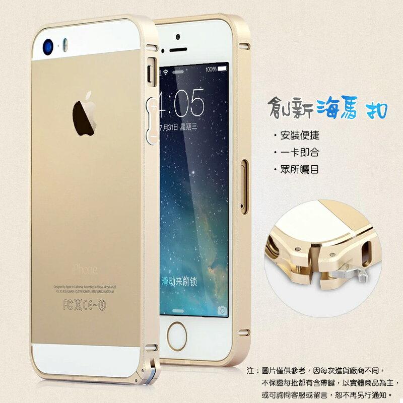 Apple iPhone 4/ iPhone 4S 海馬扣 金屬邊框/超輕薄/手機邊框/手機殼/保護殼/外殼