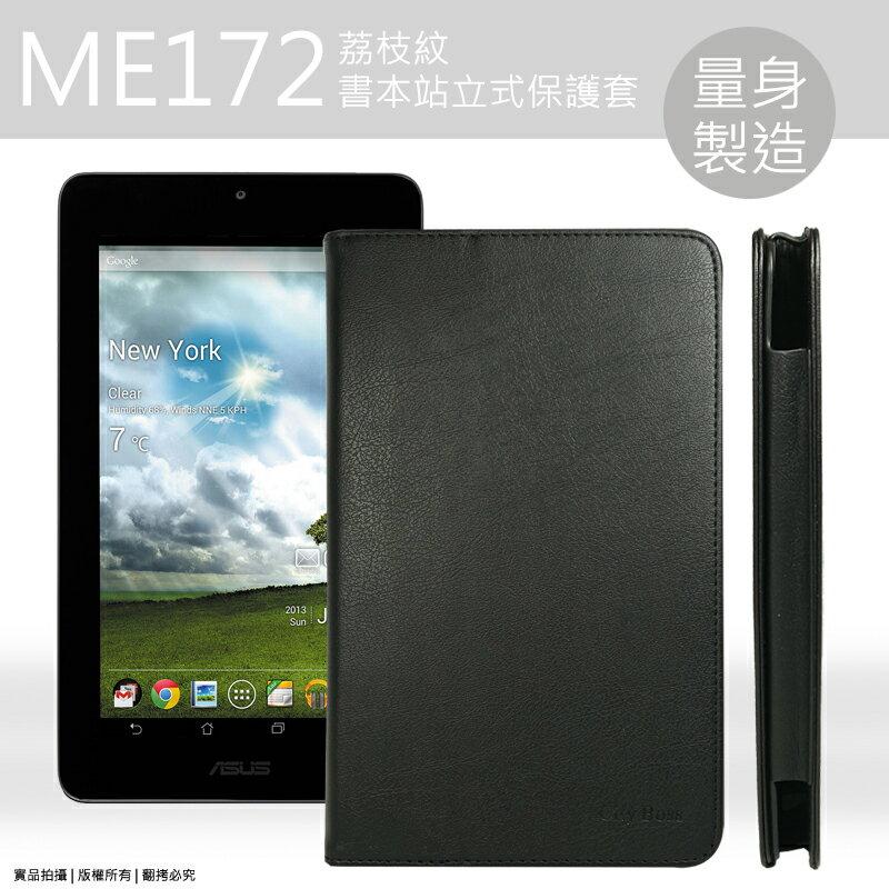 ASUS MeMo Pad ME172 站立式側掀保護套/側翻保護套/皮套/電腦包/保護殼/平板電腦包