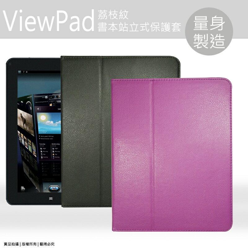 優派 ViewSonic ViewPad 10e 書本式皮套/兩段式荔枝紋皮套/後翻支架皮套/皮套/電腦包/保護套/保護殼