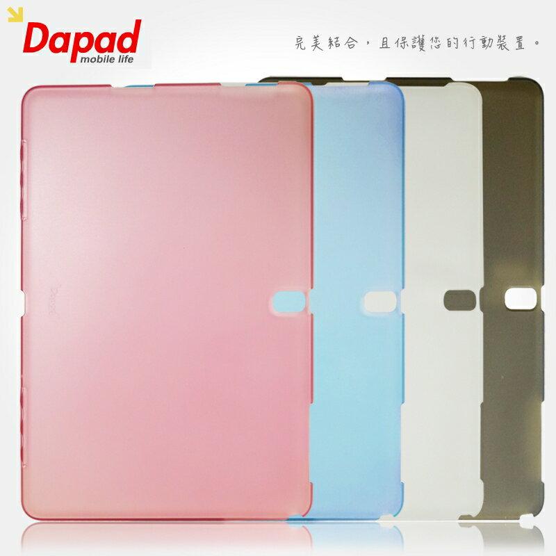 Dapad Samsung GALAXY TabPRO 10.1 T520/T5200 Wi-Fi版 超薄磨砂保護殼/霧面保護殼/水晶殼/背蓋/保護殼/保護套/平板保護殼