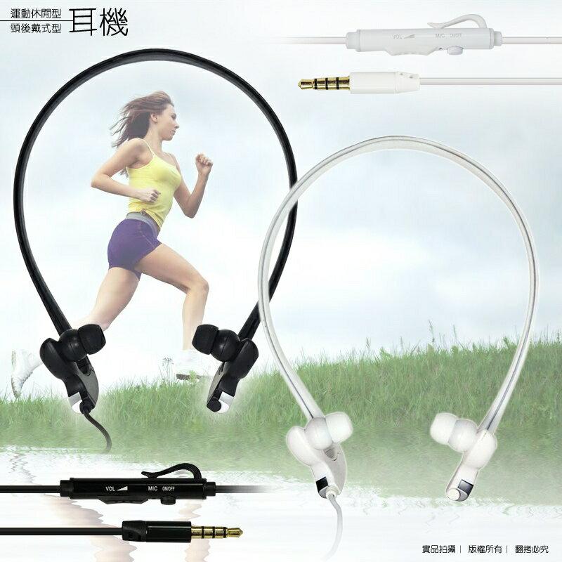 運動休閒型耳機 CB-8600 3.5mm 通用 頸戴式運動耳機/可夾式頸掛耳機/可聽音樂/線控功能/麥克風