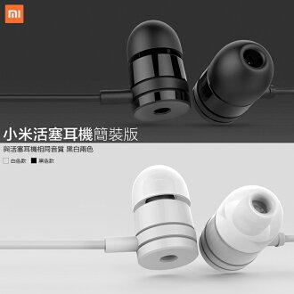 Xiaomi MIUI 小米 原廠活塞耳機【簡約版盒裝】入耳式/帶線控麥克風耳機 M1/1S/2/2A/2S/MI3
