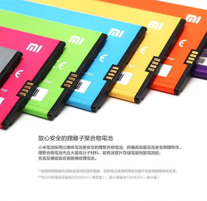 MIUI Xiaomi 小米機 2S MI2S 小米2 專用 原廠電池/電池【BM20/BM-20】