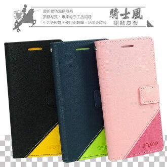 LG G Pro 2 D838 騎士風 系列 側掀皮套/保護殼/保護套/皮套/保護手機/手機套/手機殼