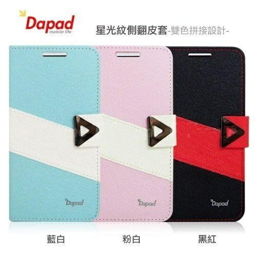 Dapad LG OPTIMUS L5II DUET E455 專用 雙色側掀皮套/側開皮套/翻蓋保護皮套/背蓋式保護殼/翻頁式皮套/磁扣式皮套/保護套