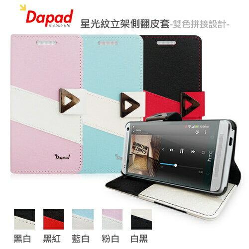 Dapad Samsung i9200 Galaxy Mega 6.3  雙色側掀皮套 側