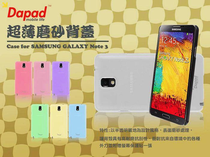 Dapad Samsung Galaxy Note 3 N9000/N9005/N900u 超薄磨砂保護殼/霧面保護殼/背蓋/保護蓋/保護殼/硬殼/手機殼/保護套