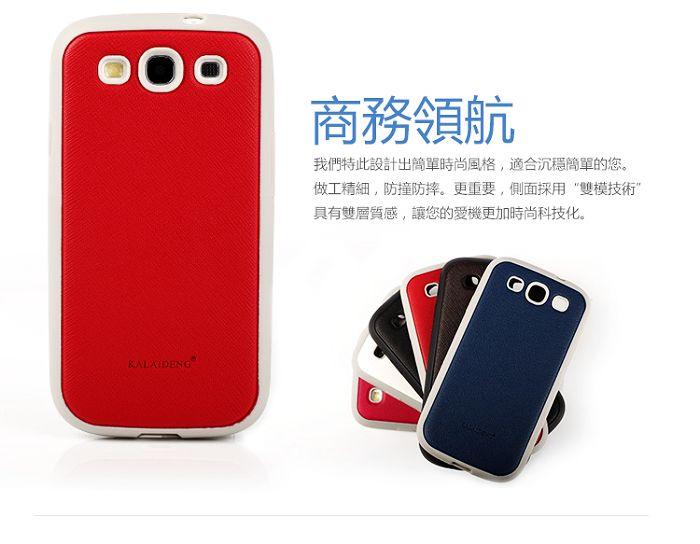 KALAIDENG 卡來登 Samsung Galaxy S3 i9300 四核心旗艦機 十字紋背蓋保護殼/保護殼/保護套/外殼/矽膠套/彩殼