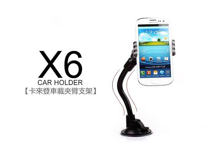 KALAIDENG 卡來登 X6 導航支架/夾臂車架/手機架/SAMSUNG Note 5 N9208/Note 4 N910/2 N7100/3 N9005/NEO/N7505/S5/S4/S3/S..
