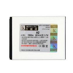 台灣大哥大TWM A2/A4/亞太 Pro9 N765/E6 ZTE N818 高容量電池 防爆高容量電池