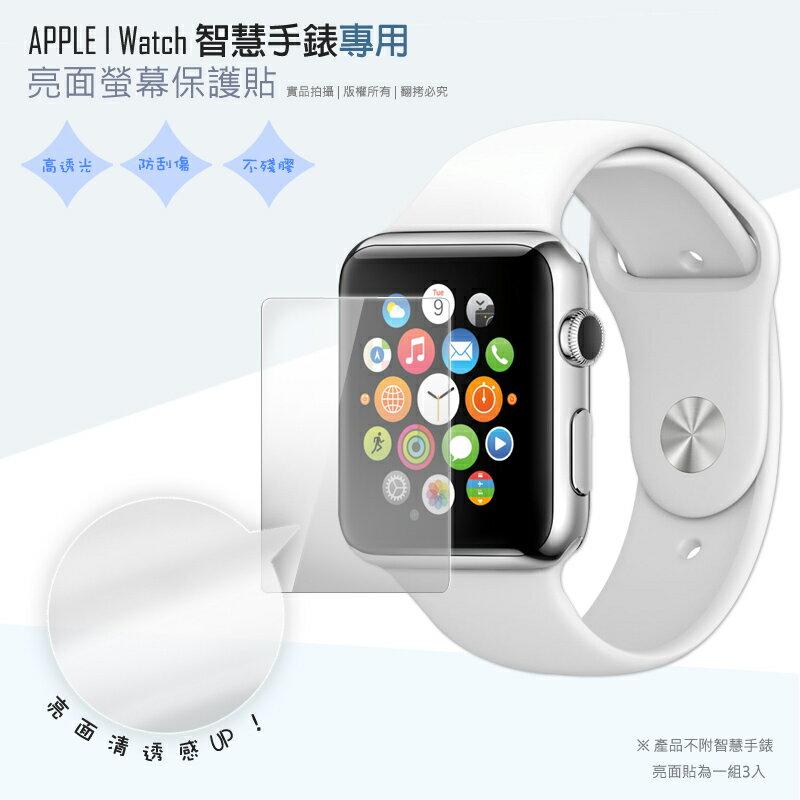 亮面螢幕保護貼 Apple 蘋果 i Watch 智慧手錶 保護貼 1.65吋 42mm 【一組三入】/Watch Series 2 共用