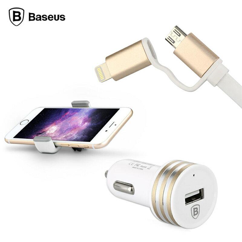 BASEUS 倍思 通用型車充套裝組/三合一超值組合/車充+車架+充電線/Android/iOS/Lightning/Micro USB/Apple iPhone 6/6 Plus/5/5s/5c/4/4S 小米2/小米3/4/紅米/紅米Note/紅米2/LG G3/G PRO 2/G2 mini/AKA SONY M4/C3/E1/E3/M2/Z3/Z1/Z2/C3/Z2A/Z1mini/Z3 Compact/T3/T2/Z/C/L/M/ZR/ZL/SP/車用/車架