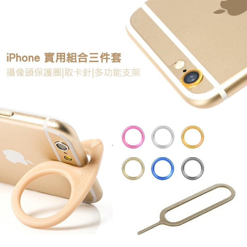 Apple iPhone 6 / 6S (4.7吋)支架掛勾+鏡頭保護圈/攝戒/多功能支架/取卡針/實用組合三件套