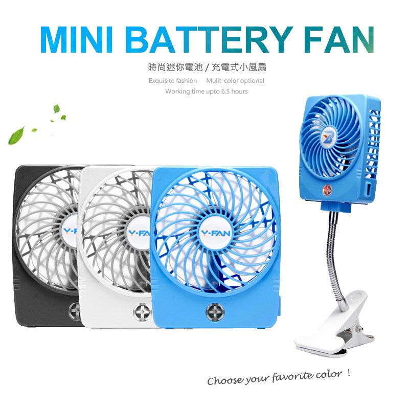 FAN 夾型風扇 鋰電池 4吋 迷你小風扇/攜帶式/充電式/夾扇/USB風扇/桌夾/電腦散熱/戶外/夏日必備/風力強/露營/嬰兒車/釣魚/排隊/登山/爬山 LG G4/G3/G2/G Flex2/AKA/G Pro2/Apple iPhone 6/6 Plus/5S/台灣大哥大 TWM X6/X3/X5/A6S/A7/A6/A5/X1/X2/A5C