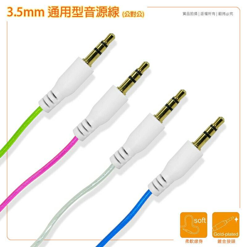 3.5mm 公對公 通用型音源線/音源充電轉接線/轉接線/音源線/延長線/音響線/車載/喇叭線