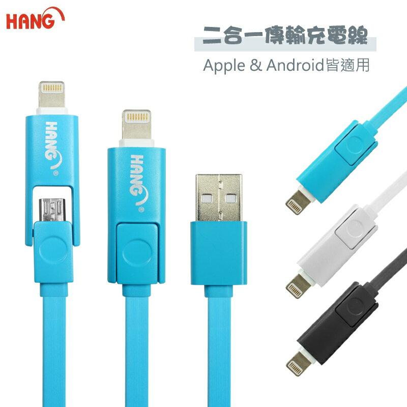 HANG 二合一替換式扁線充電線/傳輸線/手機/SAMSUNG J7/E7/Note Edge N915G/Grand Max G7200/A5/A7/G3606小奇機/G530Y大奇機/ Note 4 N910/NOTE 2 N7100/3 N9005/NEO/N7505/S6/S5/S4/S3/S2/Note 8.0 N5100/Tab 3 8.0 T3110/Tab 3 7.0 P3200/T2100/Note Pro 12.2 P9000
