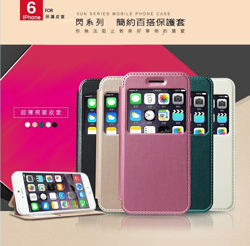 卡來登 Apple iPhone 6 / 6S (4.7吋)閃系列 超薄側翻支架皮套/視窗皮套/保護套/保護殼/軟殼/保護手機
