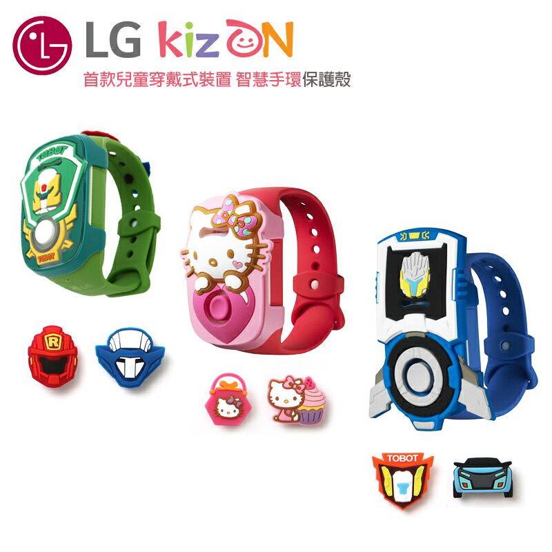 LG KizOn 原廠兒童智慧手環背蓋/手錶/手機/保護蓋/HelloKitty 凱蒂貓/藍光戰士/HTC ONE M9/M8/EYE/820/BUTTERFLY 2/SONY Z3/Z2/Z1/SAMSUNG S6/NOTE 4/A7/S6 EDGE/NOTE 3/A5/LG FLEX2/AKA/G3/ASUS Zenfone 2 ZE551ML