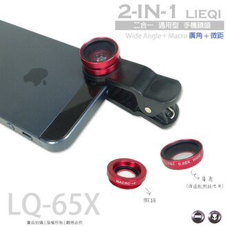 超廣角+微距 Lieqi LQ-65X 通用型 手機鏡頭/平板/自拍神器/HTC Desire 626G/816/816G/820/820G/820S/826/300/526/600/ONE E9/E..