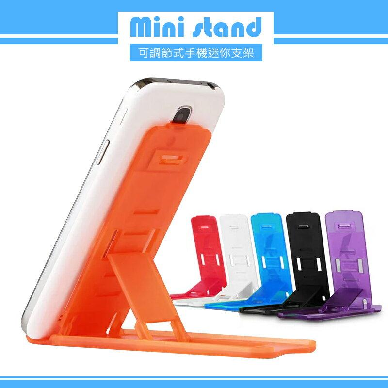 Mini stand 可調節式手機迷你支架/立架/視聽架/支撐架/手機架/咖啡廳/桌上型/觀看/方便/輕巧