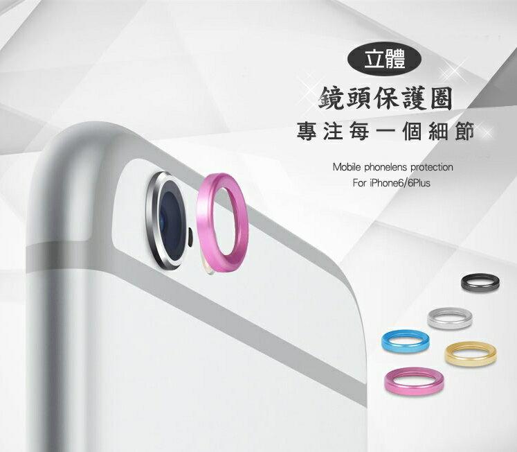 Apple iPhone 6 Plus / 6S Plus (5.5吋)立體 鏡頭保護圈/保護套/金屬圈/防刮/鏡頭/保護框/攝像鏡頭