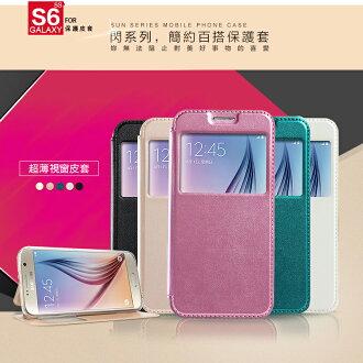 卡來登 SAMSUNG GALAXY S6 G9208 閃系列 超薄側翻支架皮套/視窗皮套/保護套/保護殼/軟殼/保護手機