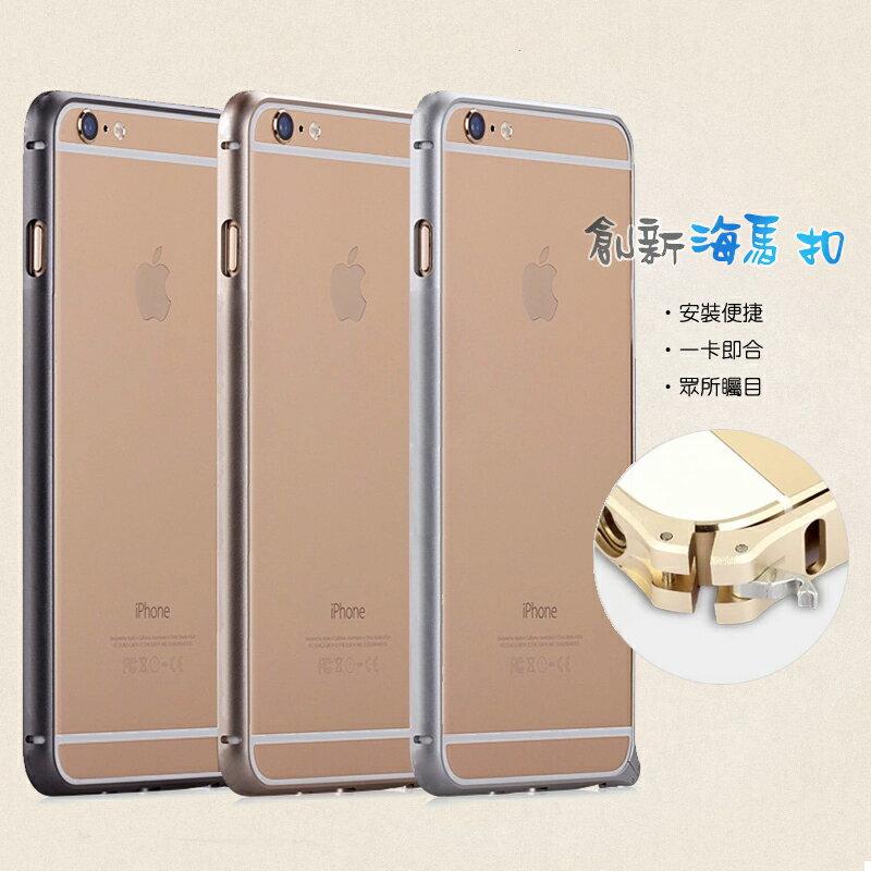 HTC Desire 816 A5/816G dual 海馬扣 金屬邊框/超輕薄/手機邊框/手機殼/保護殼/外殼/無按鍵