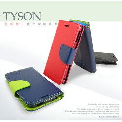 【福利品】HTC One S Z520E 大都會二代 雙色側翻可立式保護皮套/保護殼/皮套/手機套/保護套