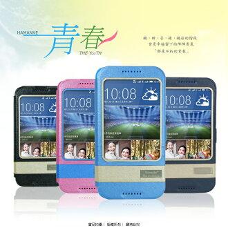 HTC Desire 820/820S 青春系列 視窗側掀皮套/保護皮套/磁扣式皮套/保護套/保護殼/手機套