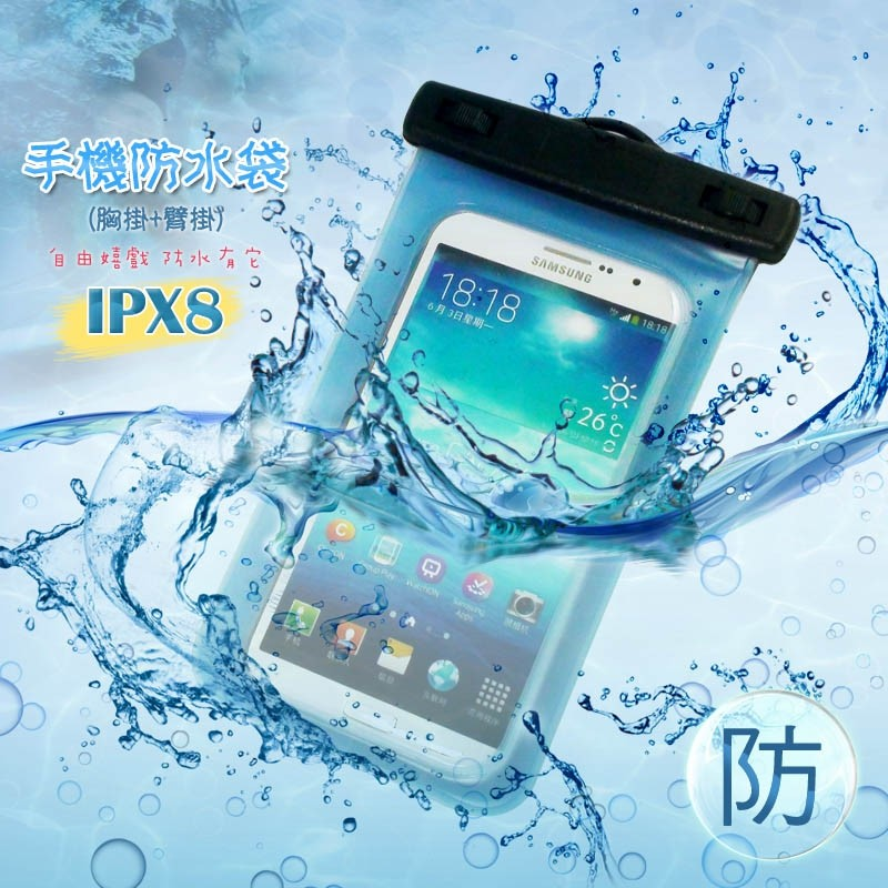 WP-160 手機防水袋/游泳/內附臂帶/頸繩/Apple iPhone 4/5/5C/5S/6/6SASUS PadFone mini 4.3/PF400/ZenFone 4/ZenFone C/S..
