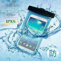 WP-320 手機萬用防水袋/Sony Xperia Z5 Compact/Z3/M5/M4 Aqua/E4g/鴻海 InFocus M518/M370/M350e/M350/M2+/M510/IN810/IN815/ASUS ZenFone Go ZC451CG/ZC451TG/A500CG/A600CG/A400CG/Samsung Galaxy J5/J2/E5/S2/S4/S4 mini/