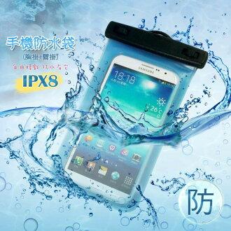 WP-320 手機萬用防水袋/IPX8/Apple iPhone 6/6S/5/5S/SE/HTC One X/A9/M9s/M8/E8/M9/Desire 626/TWM 台灣大哥大 Amazing..