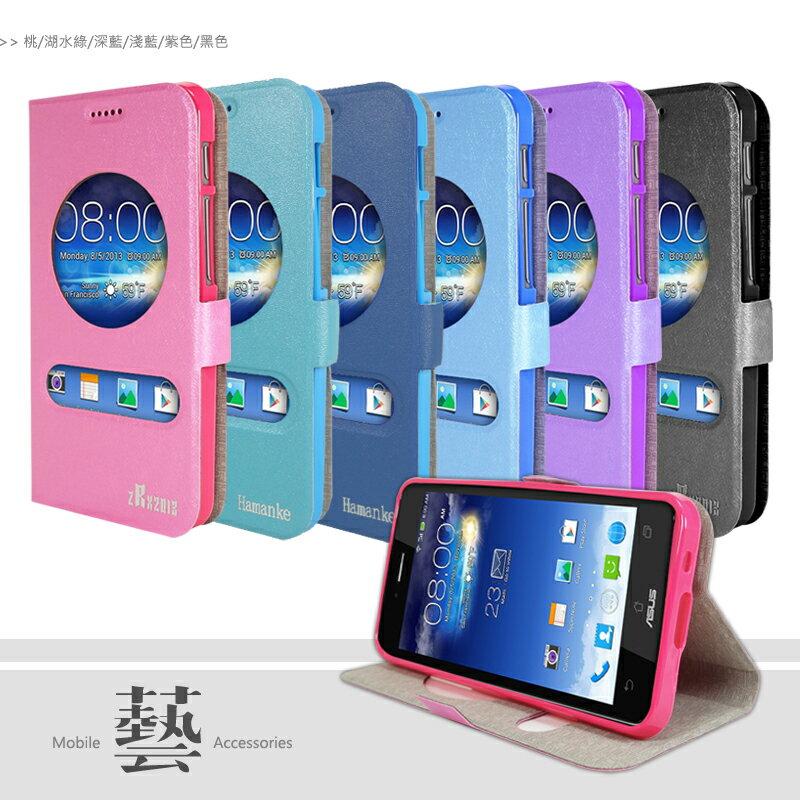 ASUS PadFone S PF500KL T00NH  藝系列 視窗側掀皮套/保護皮套/磁扣式皮套/保護套/保護殼/手機套