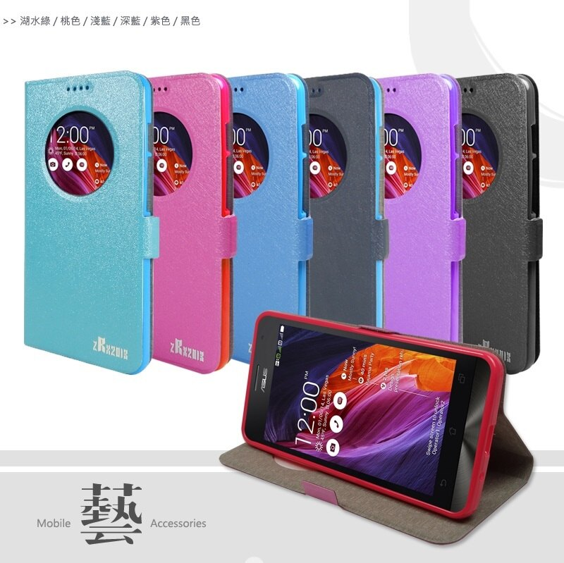ASUS ZenFone5 A500CG/A501CG/LTE A500KL T00F【第二代】藝系列 智能視窗側掀皮套/智能休眠/磁扣式皮套/保護套/保護殼/皮套