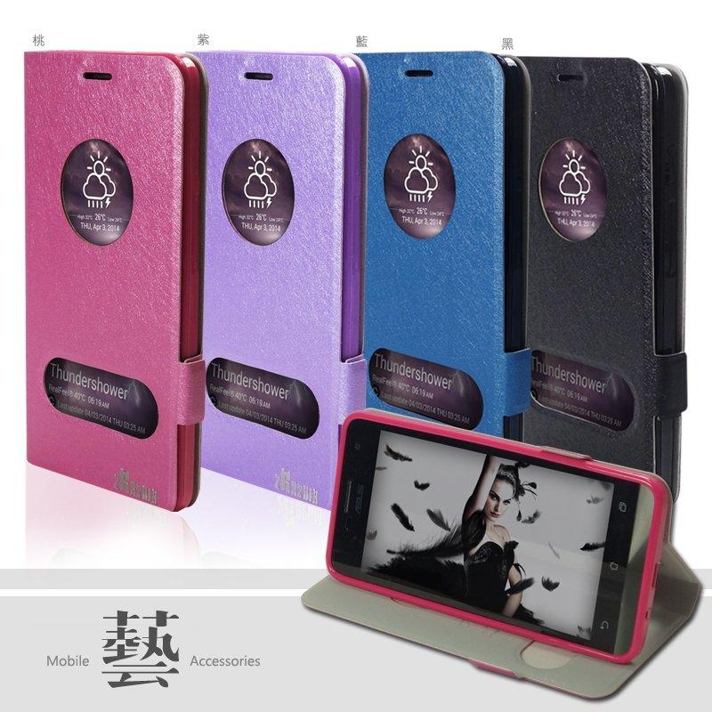 ASUS ZenFone5 A500CG/A501CG/LTE A500KL T00F 藝系列 雙視窗側掀皮套/保護皮套/磁扣式皮套/保護套/保護殼/手機套