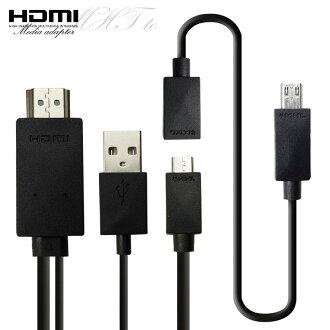 通用型 HDMI 轉接線/HDTV/TV OUT轉接器/SAMSUNG Mega 5.8/6.3/i9200/i9/SONY Z3/Z2/Z2a/Z1/Z/Compact/Z Ultra/TX/ZL/..