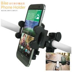 自行車手機支架 /腳踏車固定架/單車/立架/Samsung Galaxy S6 Edge /S6/S5/Galaxy J/Grand Prime/Max/Grand2/E5/E7/A5/A7/Alpha/HTC Desire 620 dual sim/Desire 620G dual sim/Desire 816/Desire 820/One M9+/Desire Eye/Butterfly 2