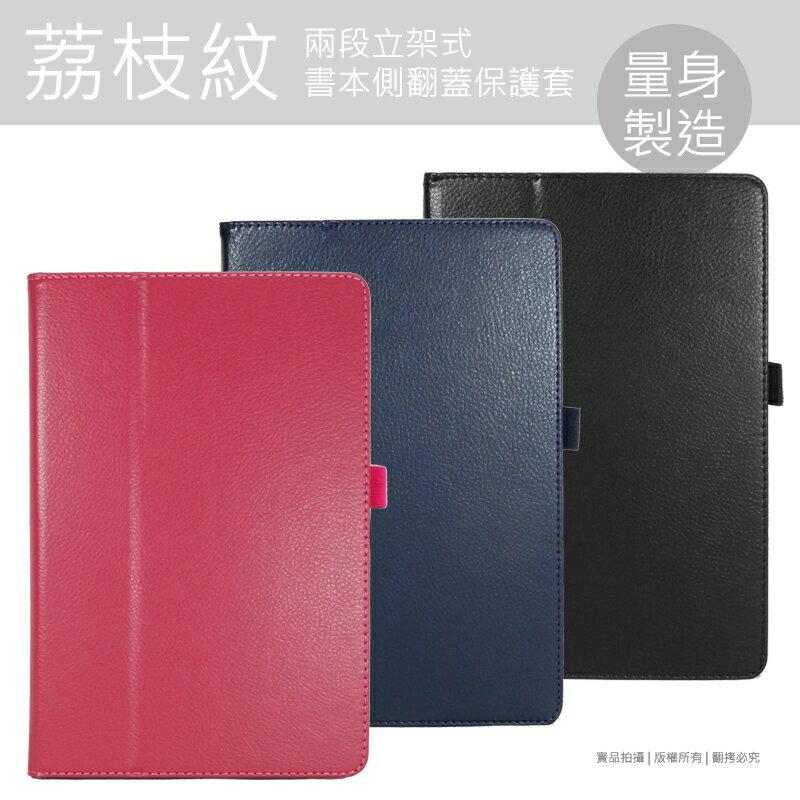 Acer Iconia W1-810 站立式側掀皮套/書本式/筆記本式保護套/皮套/保護套/保護殼