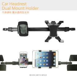 汽車頭枕 雙夾通用支架/手機 平板支架 HTC Desire 828/U Ultra/U Play/One X10/U11/A9s/U11 Plus/U11 EYEs/鴻海 InFocus M518/M350e/M810/M530/M330/M320/M5s/A3/M7s/MIUI Xiaomi 小米 小米 5s Plus Note2 6 Max A1 MIX2/紅米 Note4X 5 Plus/